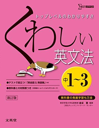 文英堂 「くわしい」シリーズ 『くわしい英文法 中学1~3年 新訂版』