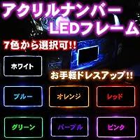 LED アクリルプレート 自動車用ナンバーフレームキット◎グリーン発光◎ライトアップ、イルミネーション、ライトメイクに【エムトラ】