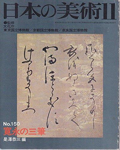 日本の美術 No 150 寛永の三筆 1978年11月号
