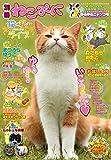 別冊ねこぷに 猫と私のほっこりライフ  ゆるゆるニャンコ号 (MDコミックス 909)