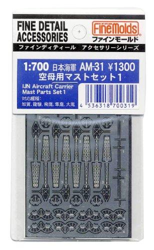 1/700 空母用マストセット1