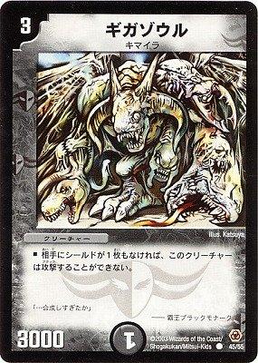 デュエルマスターズ/DM-05/45/C/ギガゾウル