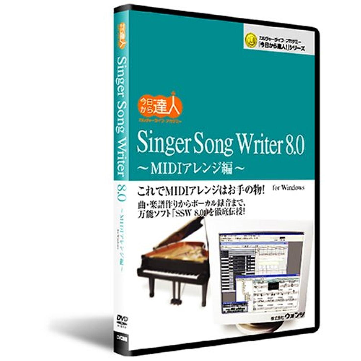 Singer Song Writer 8.0:DVD講座応用編 MIDIアレンジ編