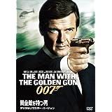 黄金銃を持つ男(デジタルリマスター・バージョン) [DVD]