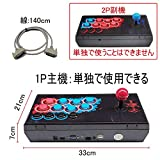 パンドラボックス 2239 種類の3Dゲーム内臓 アーケードゲーム機 アーケードコントローラー 筐体コンソール パンドラキー2個セット