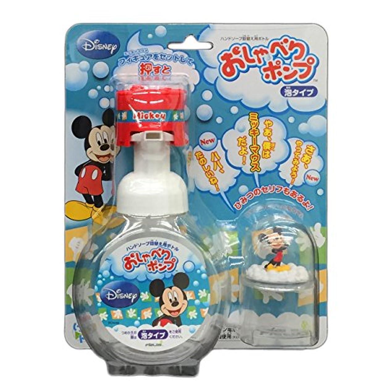 禁止するおもてなし役立つおしゃべりポンプ ミッキーマウス2