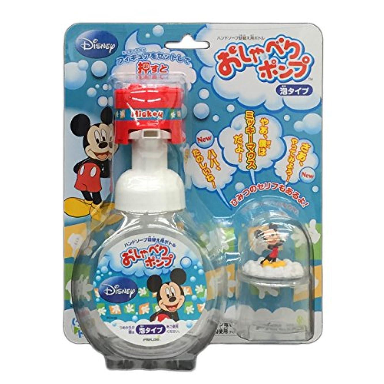 表面的なの量トンおしゃべりポンプ ミッキーマウス2