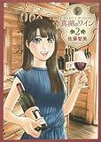 真湖のワイン 2 (芳文社コミックス)