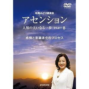 アセンション 人類の大いなる一歩 PART-8 感情と意識進化のプロセス [DVD]