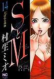 SとM 14 (ニチブンコミックス)