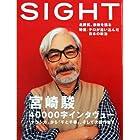 SIGHT (サイト) 2002年 WINTER号 特集「宮崎駿はなぜ世界を肯定できたのか」 (vol.10)