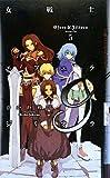 女戦士エフェラ&ジリオラ〈5〉 (幻狼ファンタジアノベルス)