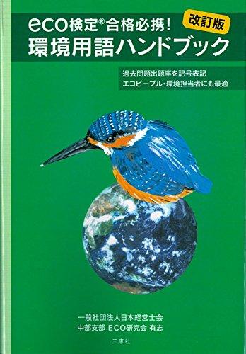 eco検定合格必携!  環境用語ハンドブック 改訂版