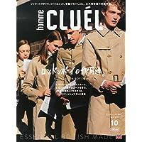 CLUEL homme(クルーエルオム)(2) 2015年 10 月号 [雑誌]: CLUEL(クルーエル) 増刊