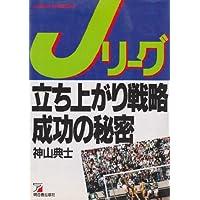 Jリーグ立ち上がり戦略成功の秘密 (アスカビジネス)