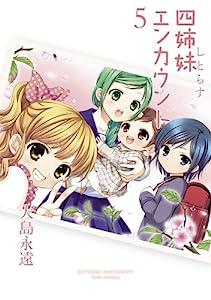 四姉妹エンカウント (5) (ファミ通クリアコミックス)
