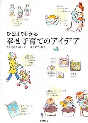 ひと目でわかる 幸せ子育てのアイデアの詳細を見る