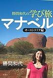 勝間和代の学び旅 マナベル 〜オーストラリア編〜 (扶桑社BOOKS)