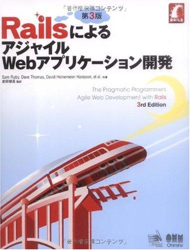 RailsによるアジャイルWebアプリケーション開発 第3版の詳細を見る
