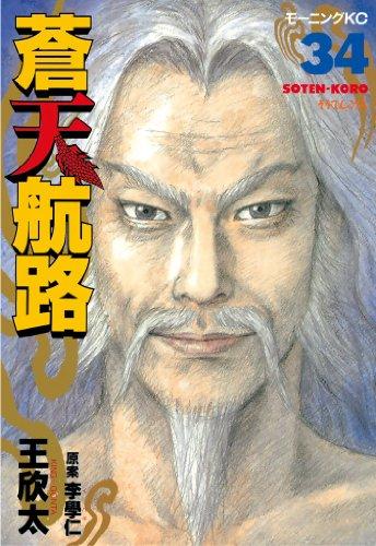 蒼天航路(34) (モーニングコミックス)