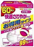 サニーク 快適さわやかマスク 小さめサイズ 60枚入