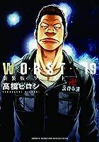 新装版 WORST 第19巻
