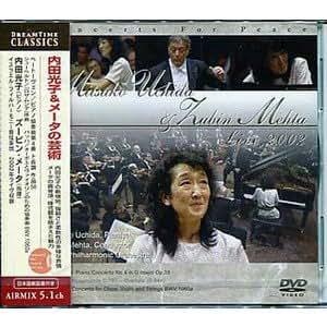 内田光子&メータの芸術~コンサート・フォー・ピース・シリーズ [DVD]