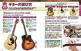 DVD 誰でも弾ける!  アコースティックギター 画像