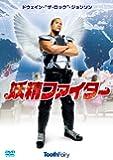 妖精ファイター [DVD]