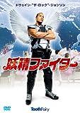 妖精ファイター[DVD]