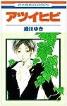 アツイヒビ (花とゆめCOMICS)