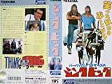 バーバリアン・ブラザーズの シンクビッグ[VHS]