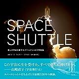 SPACE SHUTTLE 美しき宇宙を旅するスペースシャトル写真集