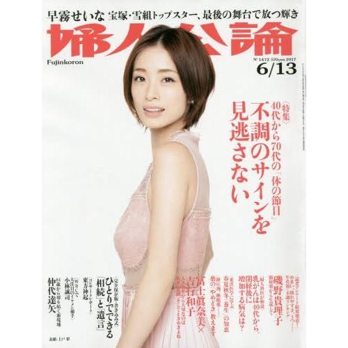 婦人公論 2017年 6/13 号 [雑誌]