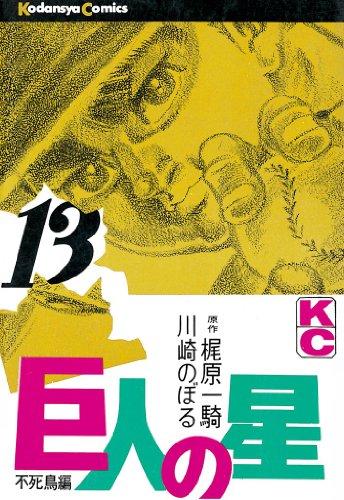 巨人の星(13) (週刊少年マガジンコミックス)