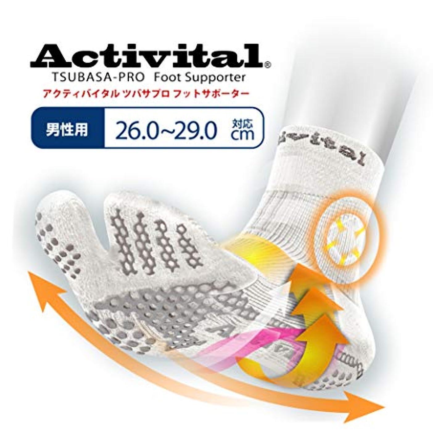有害なダース方言Activital アクティバイタル ツバサプロ フットサポーター メンズ ホワイト26~29cm