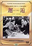 邂逅(めぐりあい) [DVD] 画像