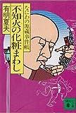 不知火の化粧まわし―なにわの源蔵事件帳 (講談社文庫)