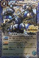 【シングルカード】BS39)天秤造神リブラ・ゴレム/青/X/XRVX06
