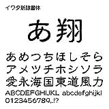 イワタ新隷書体 TrueType Font for Windows [ダウンロード]