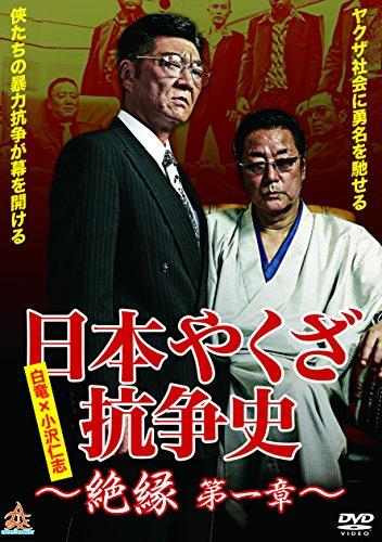 日本やくざ抗争史 絶縁 第一章のイメージ画像