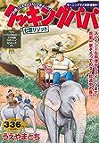 クッキングパパ 七草リゾット (講談社プラチナコミックス)