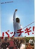 映画プレスシート★『パッチギ!』/塩谷瞬、高岡蒼佑、沢尻エリカ、真木よう子、小出恵介