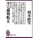 半七捕物帳〈続〉 (大衆文学館―文庫コレクション)