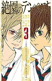 絶園のテンペスト 3巻 (デジタル版ガンガンコミックス)
