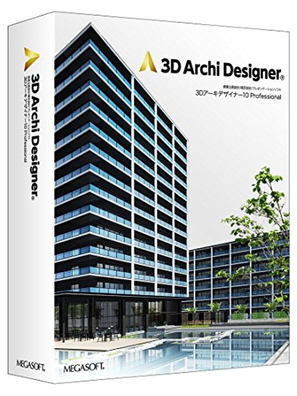 水差し快いから聞く3Dアーキデザイナー10 Professional(永久ライセンス)