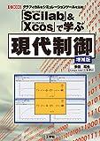 「Scilab」&「Xcos」で学ぶ現代制御 (I・O BOOKS)