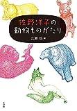 「佐野洋子の動物ものがたり」販売ページヘ