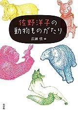 10月23日 佐野洋子の動物ものがたり
