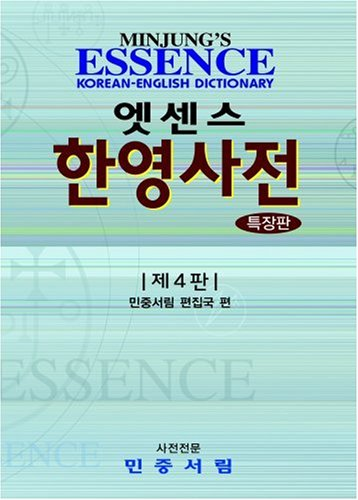 Download Essence Korean-English Dictionary: Deluxe American 1565911288